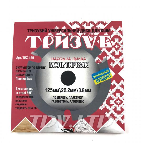 Диск пильный трёхзубовый Тризуб Ø125мм на болгарку